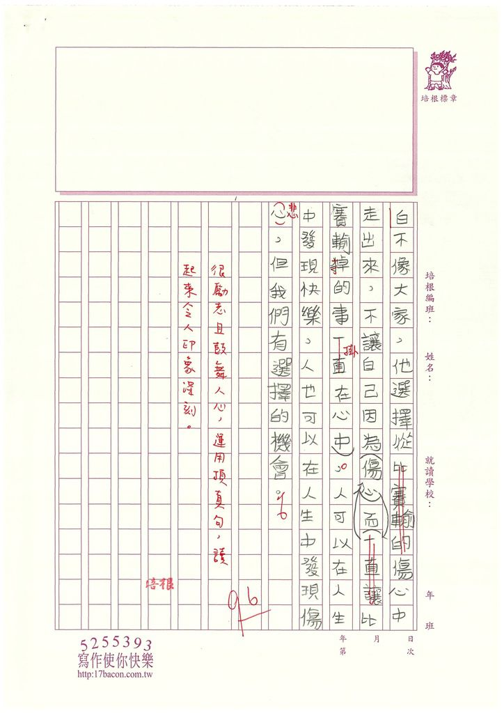 108W6210張紘碩 (2).jpg