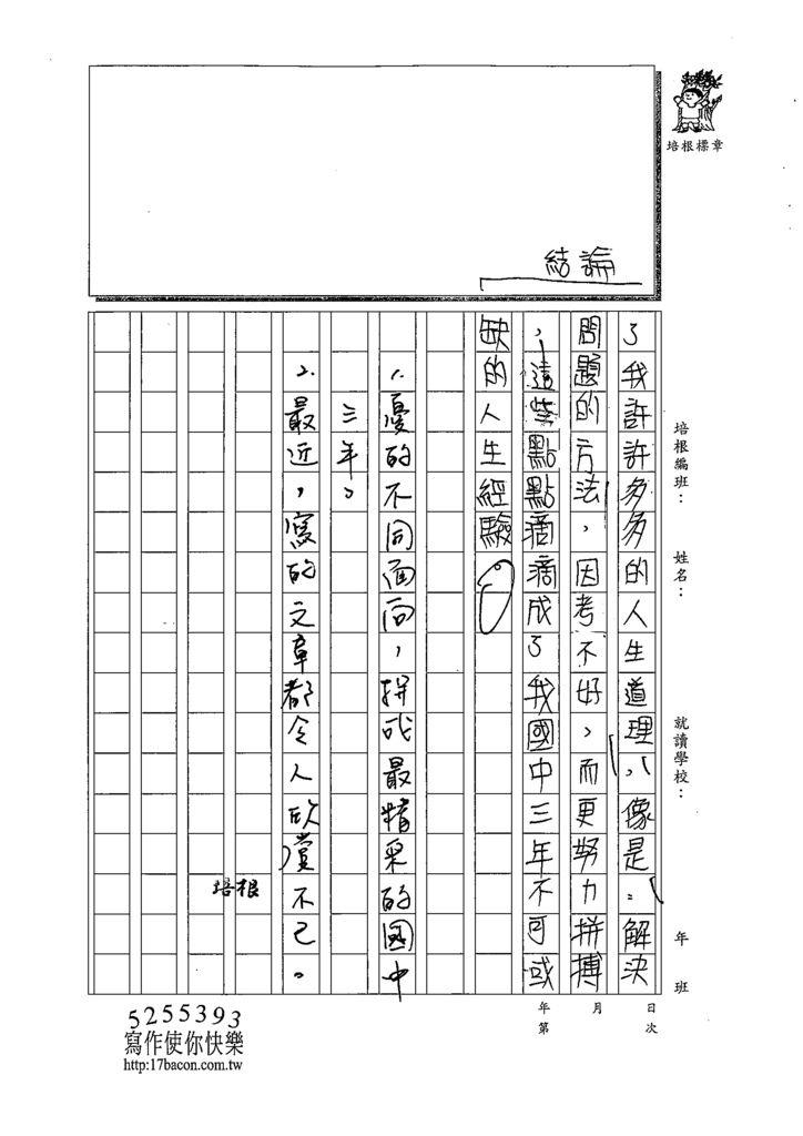 108WE208張祐慈 (4).tif