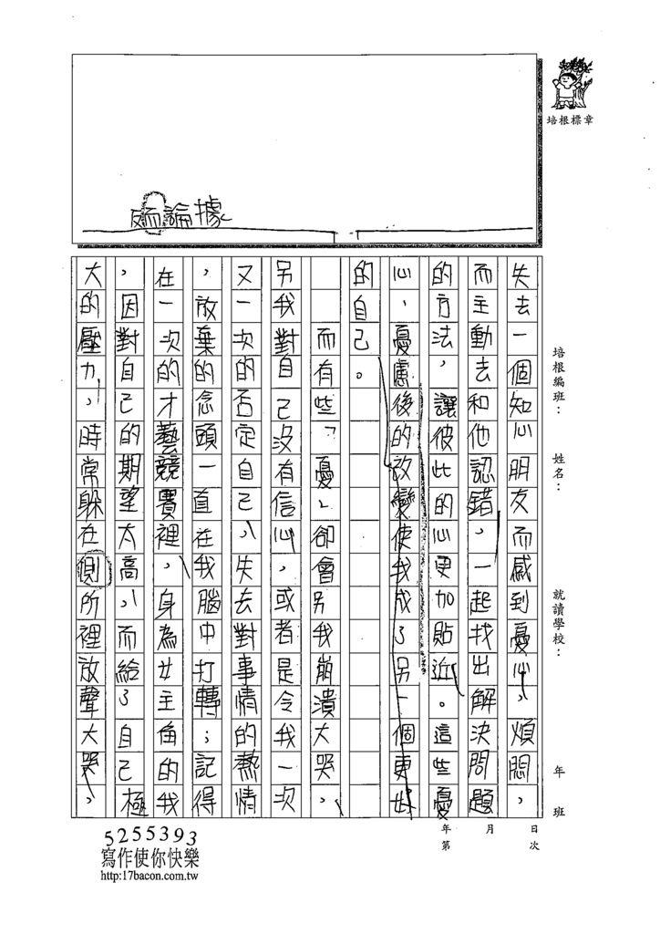 108WE208張祐慈 (2).tif