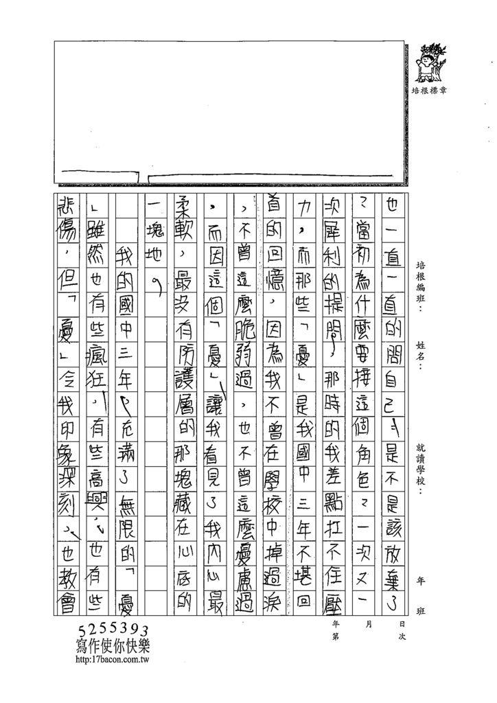 108WE208張祐慈 (3).tif