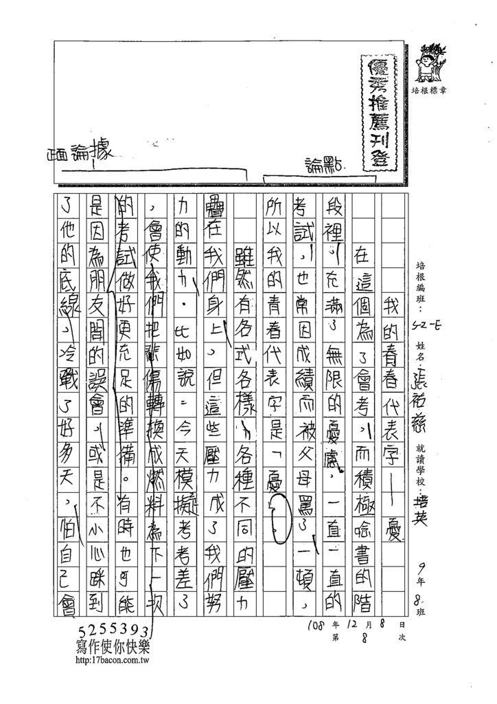 108WE208張祐慈 (1).tif