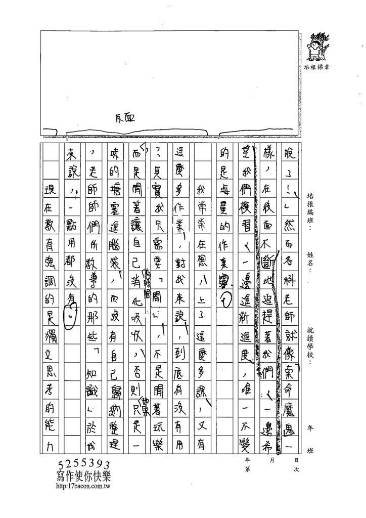 108WE208劉珊伶 (2).tif