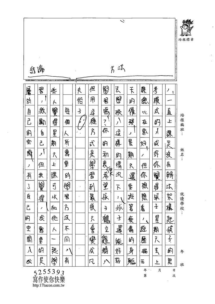 108WE208劉珊伶 (3).tif