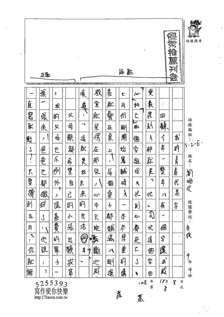 108WE208劉珊伶 (1).tif