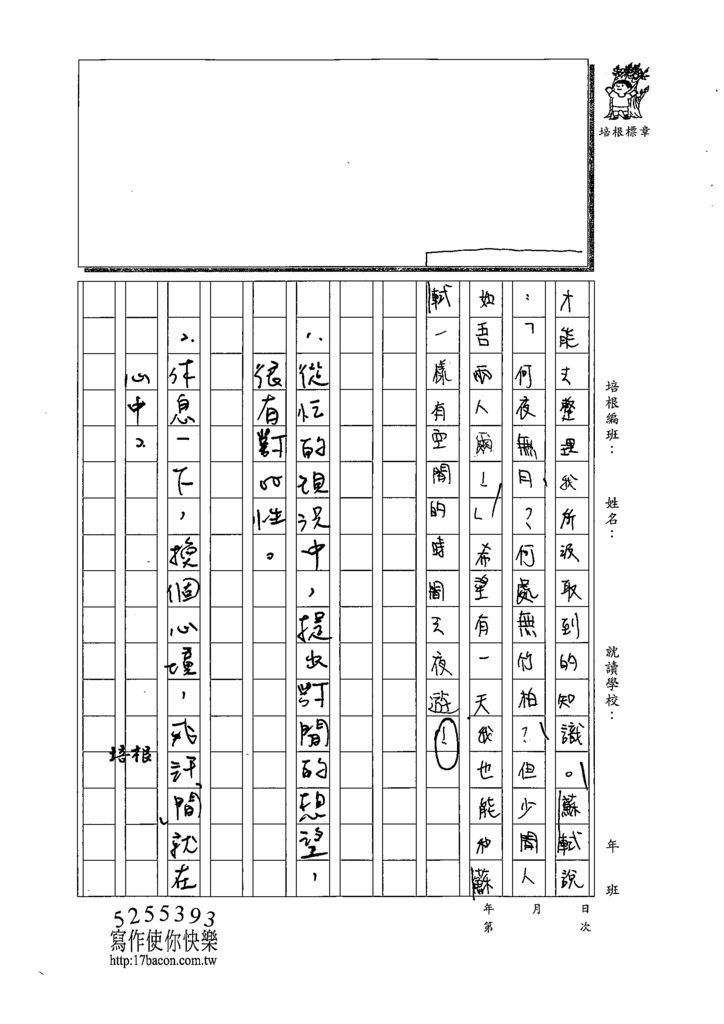 108WE208劉珊伶 (4).tif
