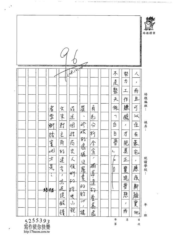 108W6301李芸榛 (3).jpg