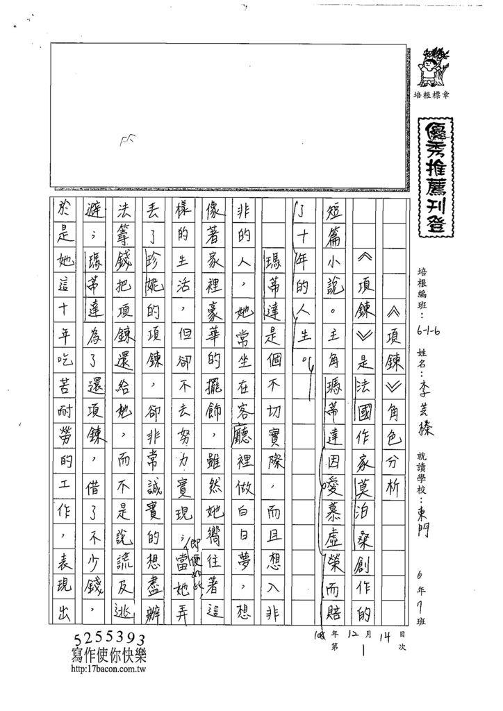 108W6301李芸榛 (1).jpg