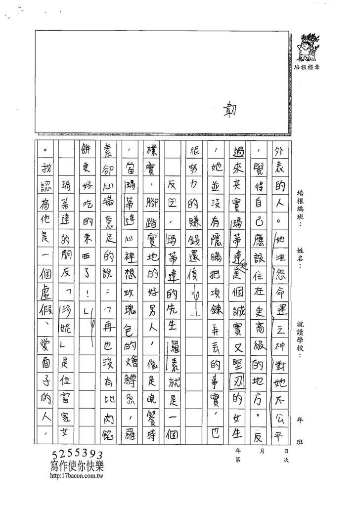 108W6301林子筠 (2).jpg