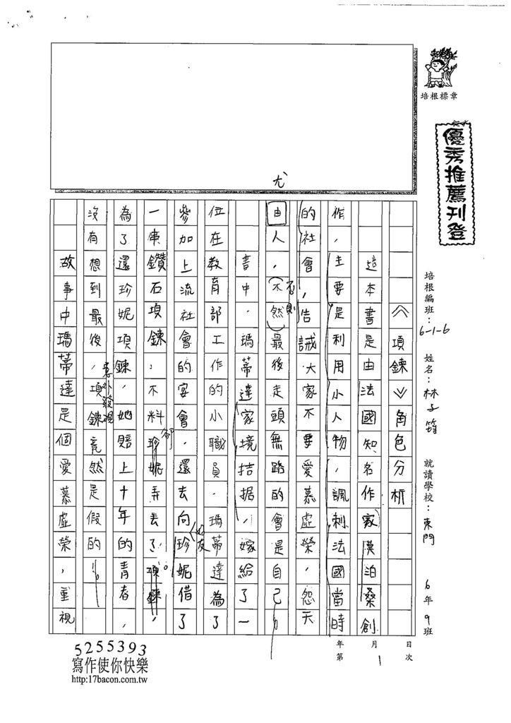 108W6301林子筠 (1).jpg