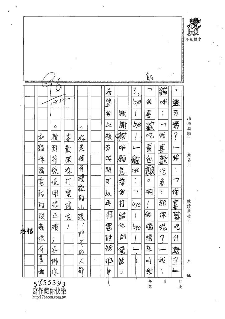 108W3301蔡甯暄(2).tif