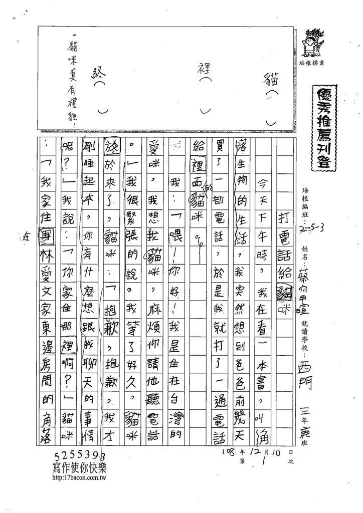 108W3301蔡甯暄(1).tif