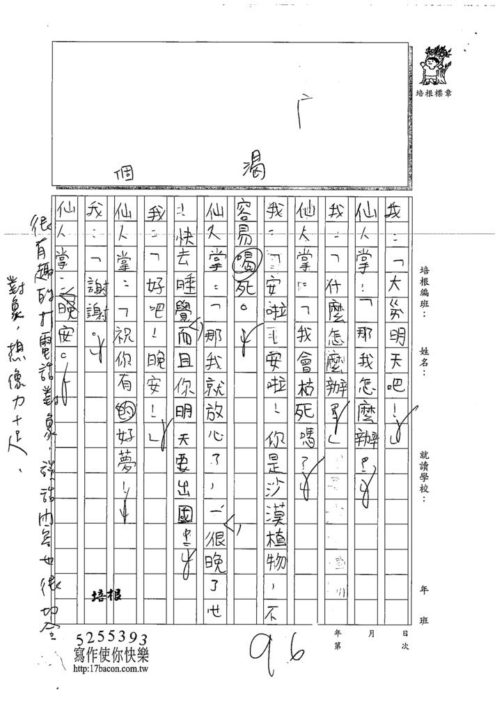 108W3301彭柏諺 (2).tif