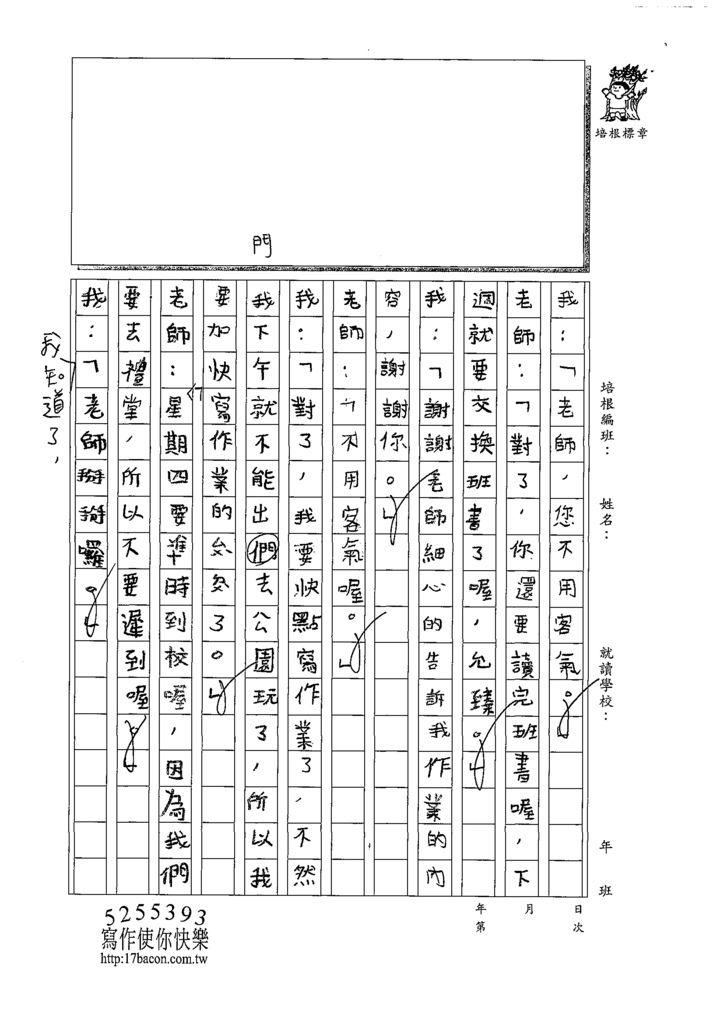 108W3301張允臻 (2).tif