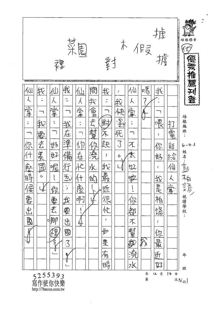 108W3301彭柏諺 (1).tif
