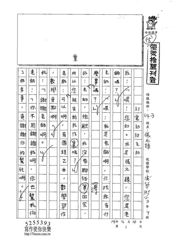 108W3301張允臻 (1).tif