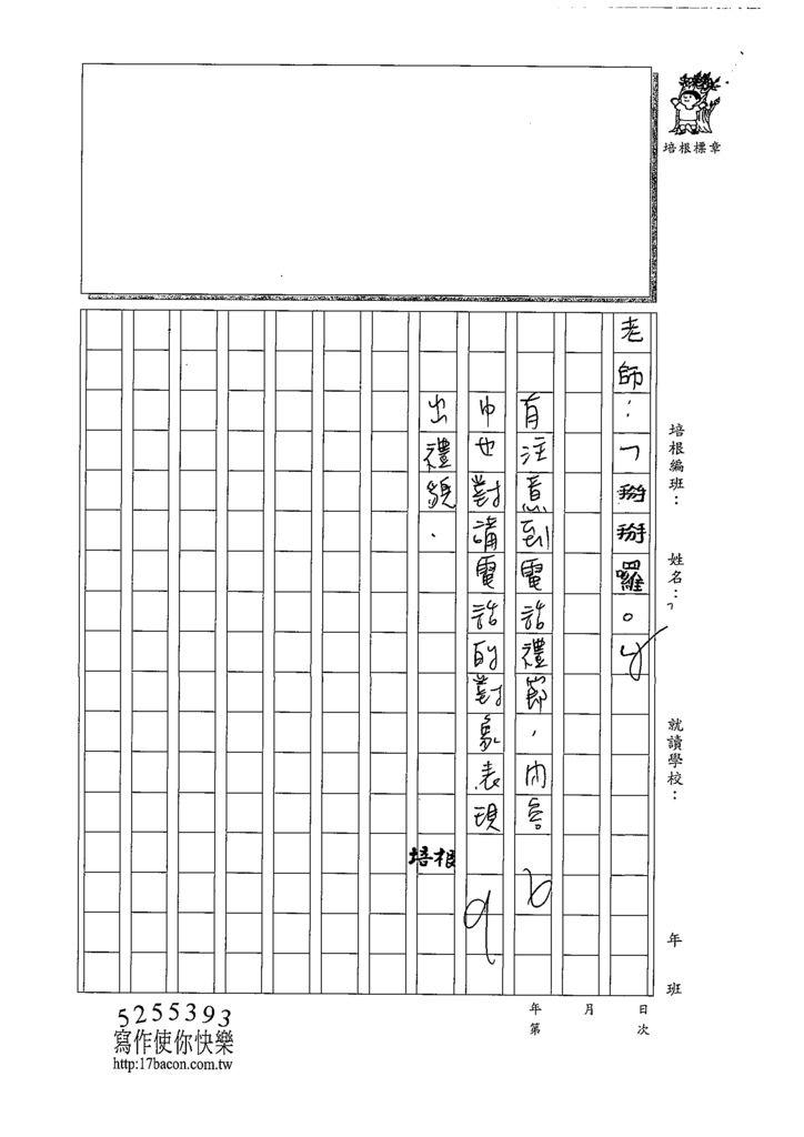 108W3301張允臻 (3).tif