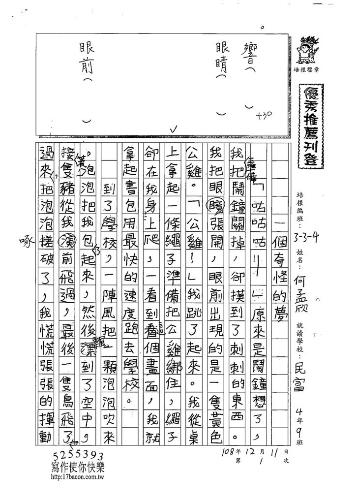 108W4301何孟欣 (1).tif