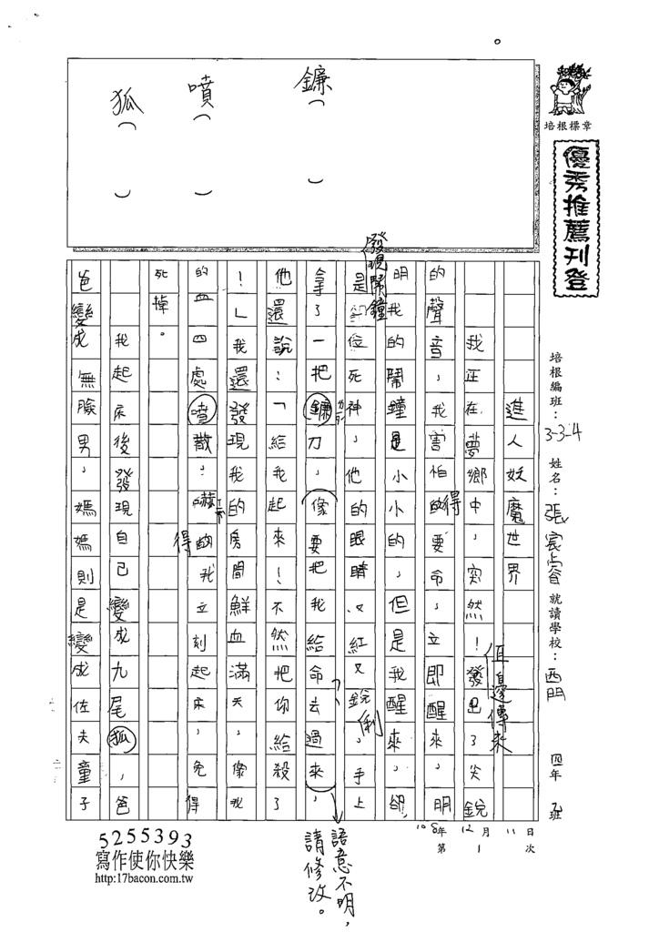 108W4301張宸睿 (1).tif