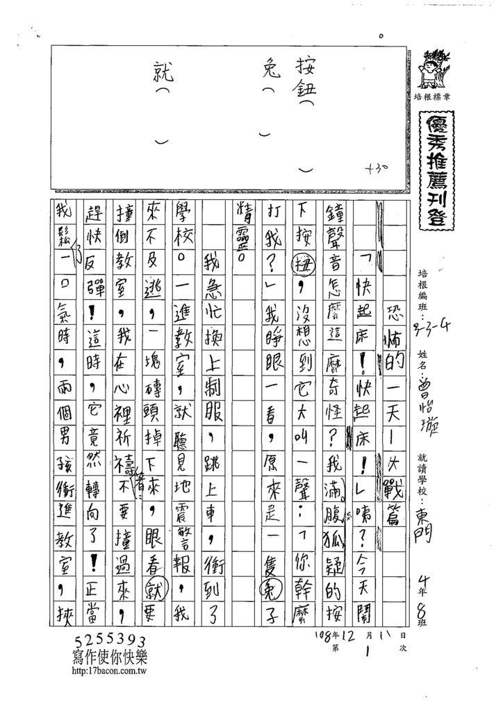 108W4301曾怡璇 (1).tif