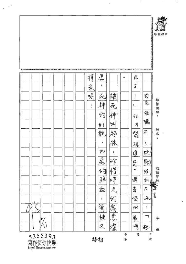108W4301張宸睿 (3).tif