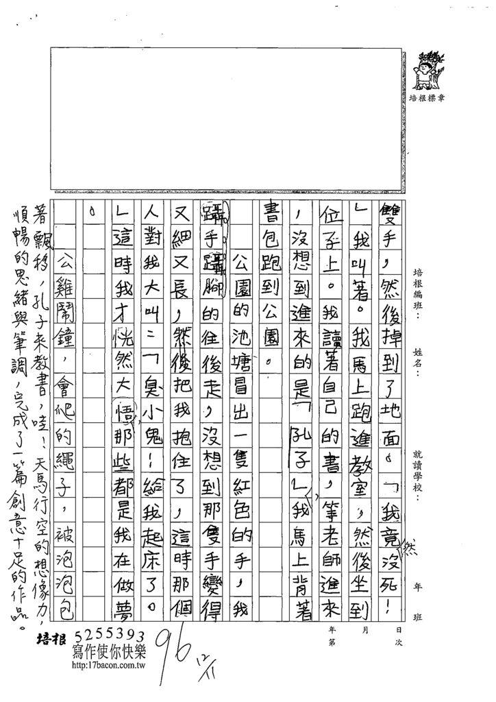 108W4301何孟欣 (2).tif