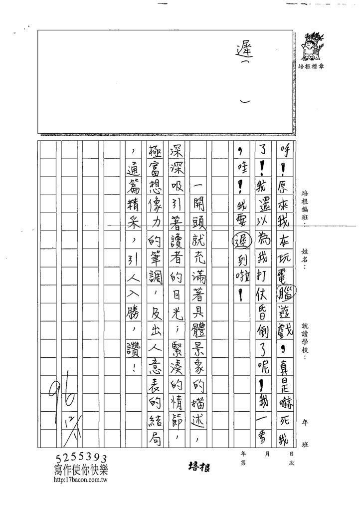 108W4301曾怡璇 (3).tif