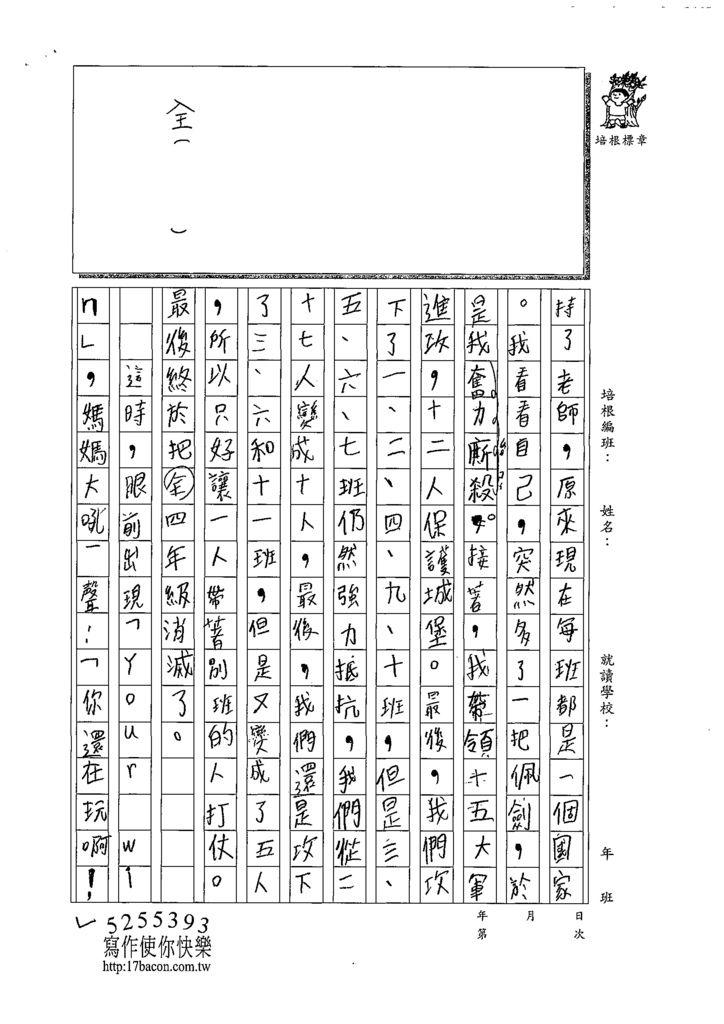 108W4301曾怡璇 (2).tif