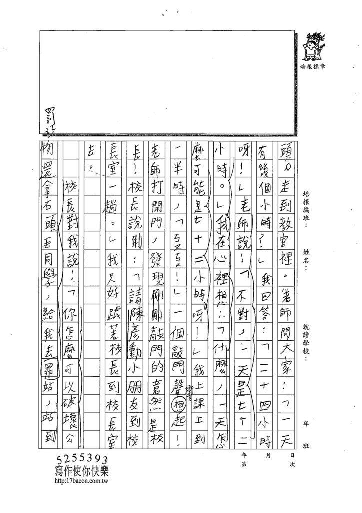 108W4301陳彥勳 (2).tif