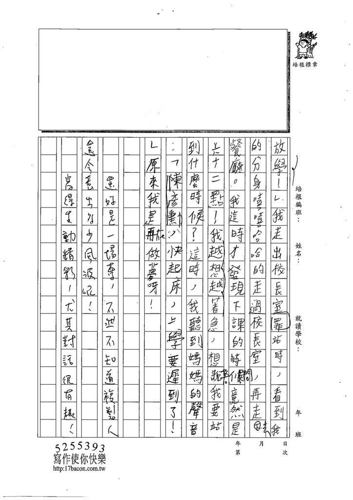108W4301陳彥勳 (3).tif