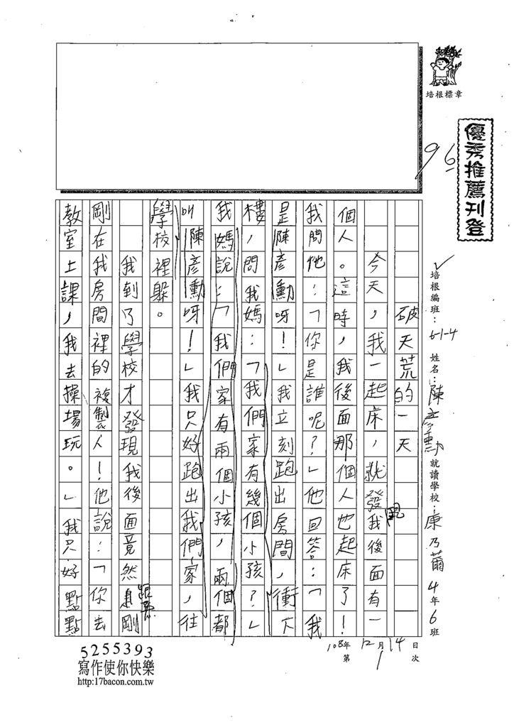 108W4301陳彥勳 (1).tif