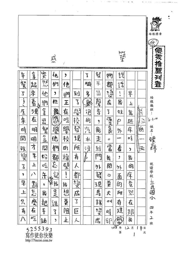 108W4301張文婷 (1).tif
