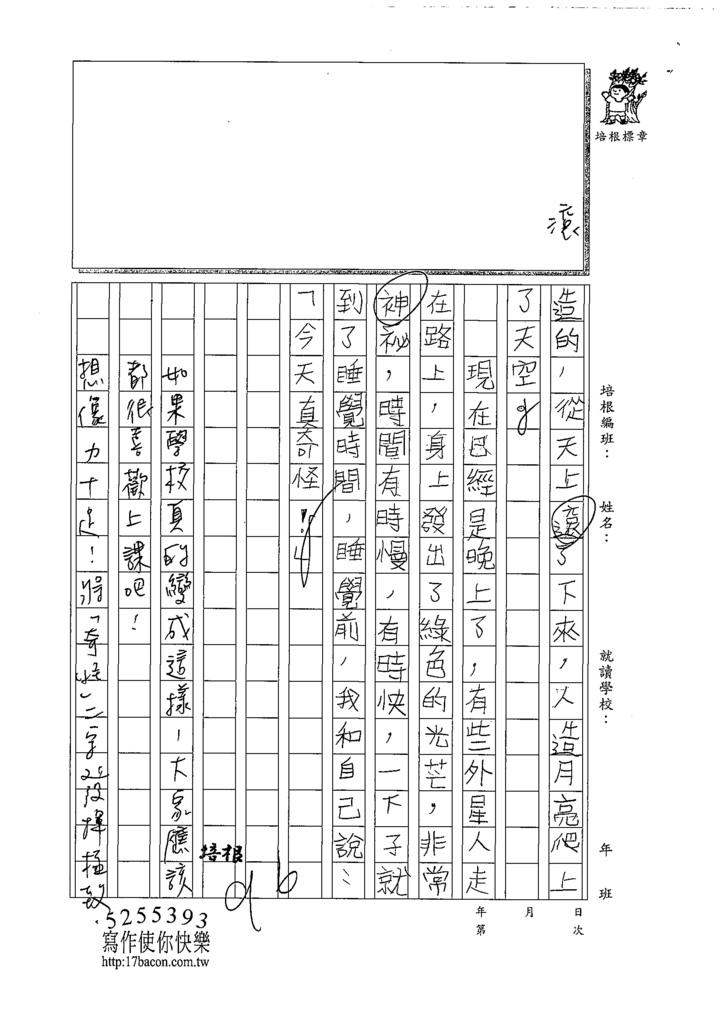 108W4301張宸昕 (3).tif