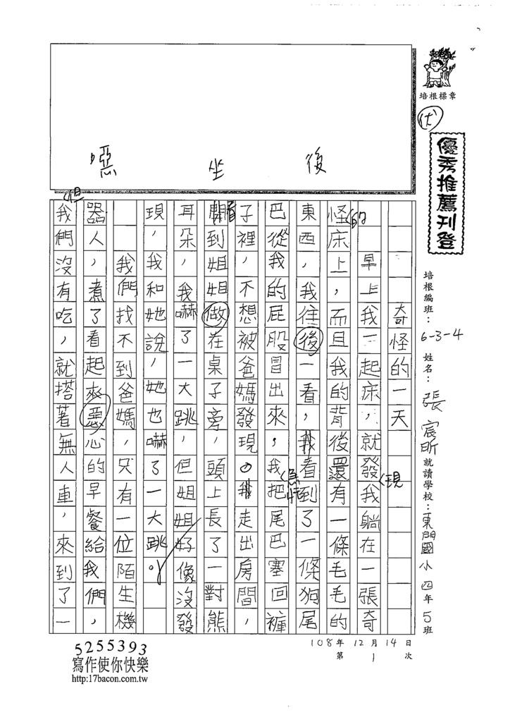108W4301張宸昕 (1).tif