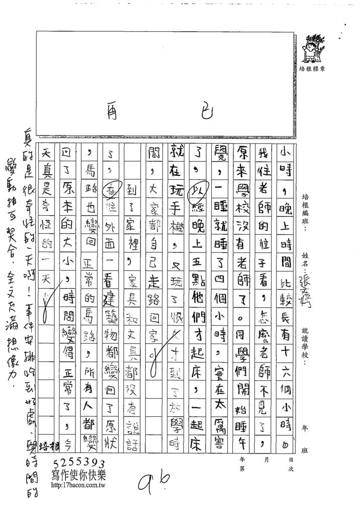 108W4301張文婷 (2).tif