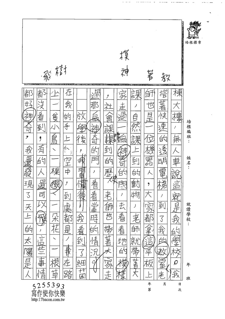 108W4301張宸昕 (2).tif