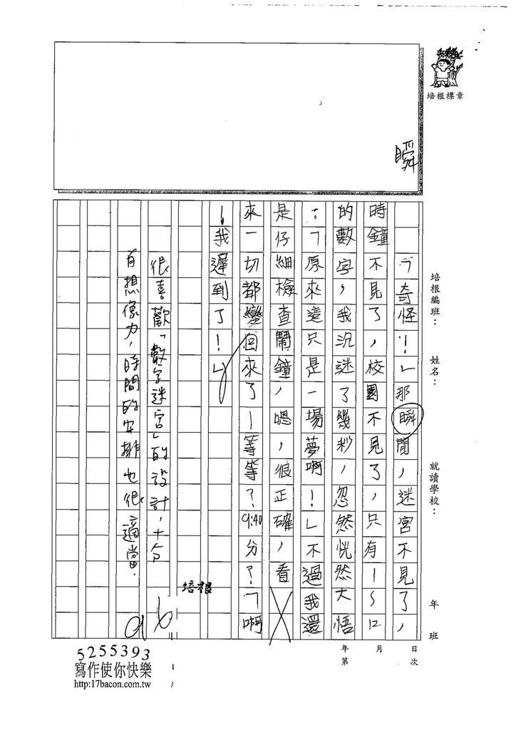 108W4301薛力豪 (3).tif
