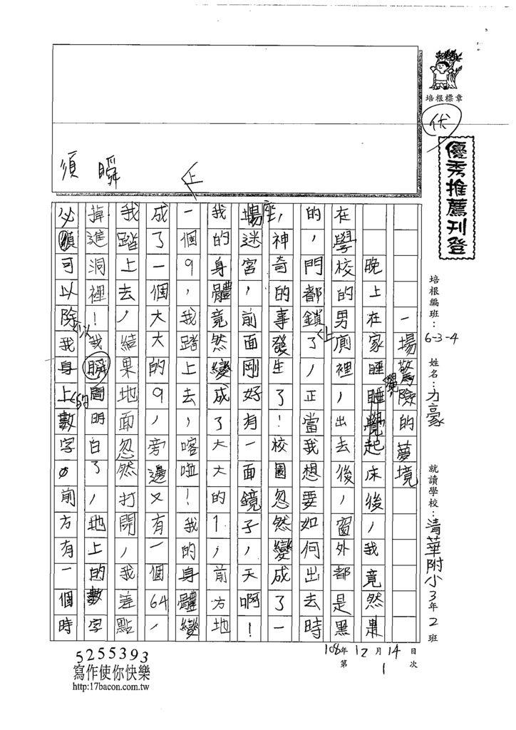 108W4301薛力豪 (1).tif