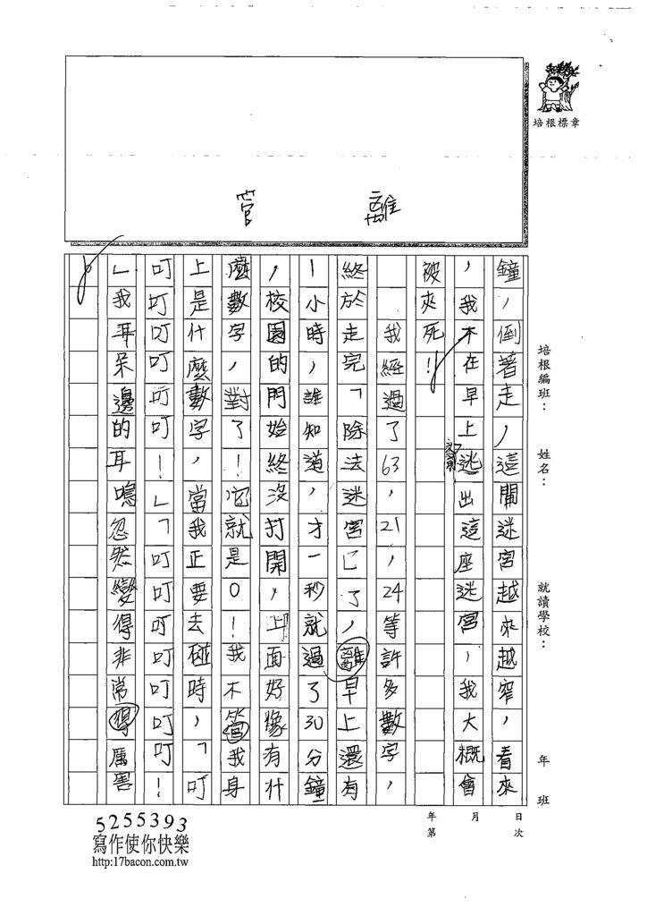 108W4301薛力豪 (2).tif