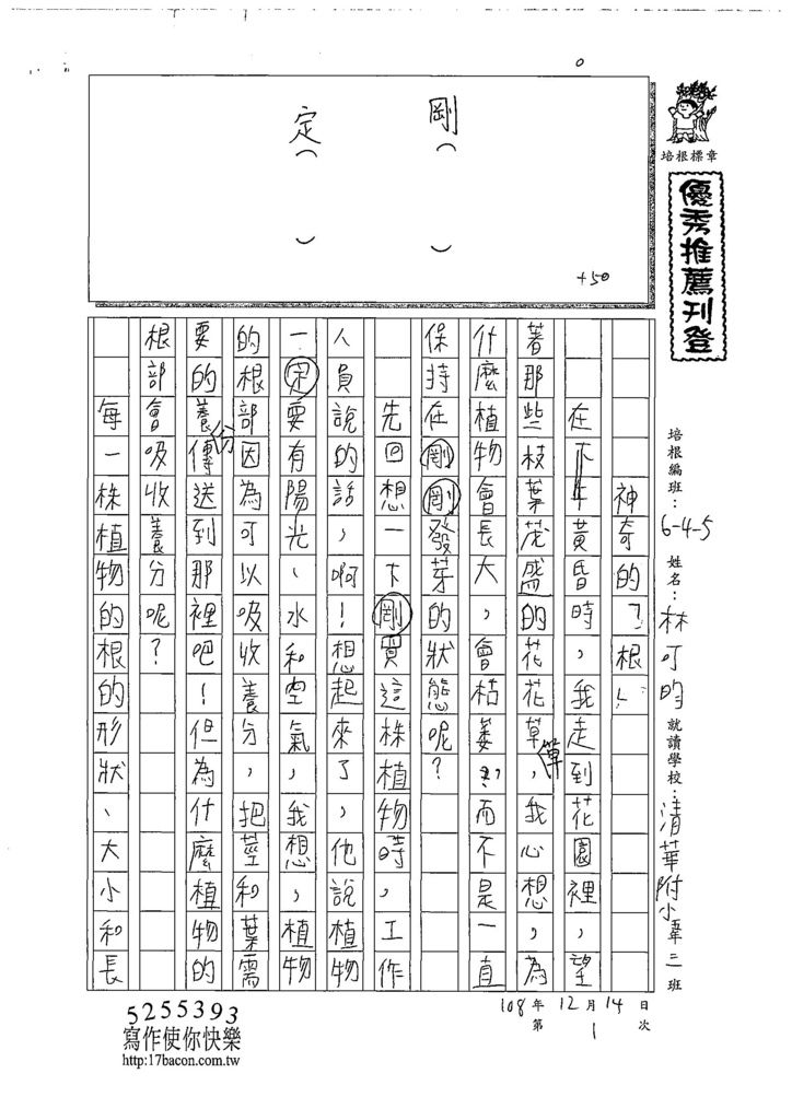 108W5301林可昀 (1).jpg
