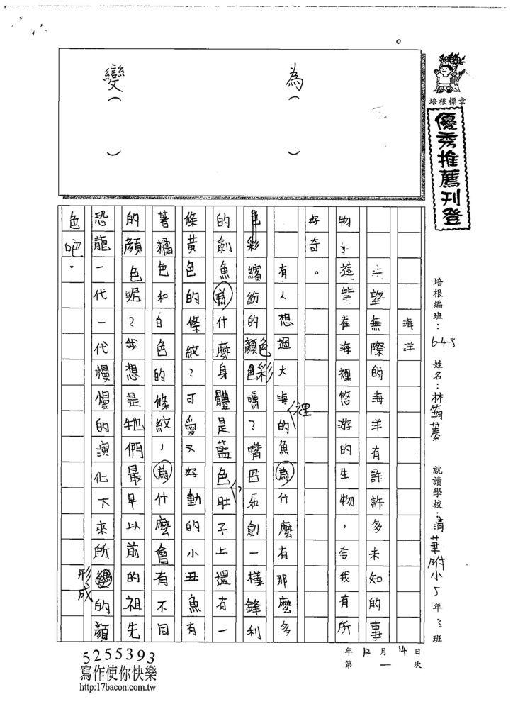 108W5301林筠蓁 (1).jpg