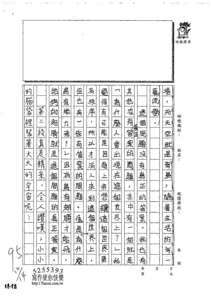 108W5301邱詩芸 (2).jpg