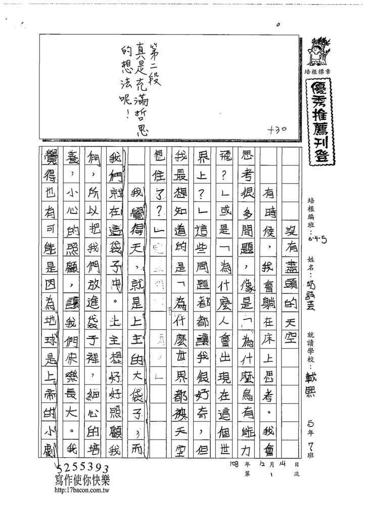 108W5301邱詩芸 (1).jpg