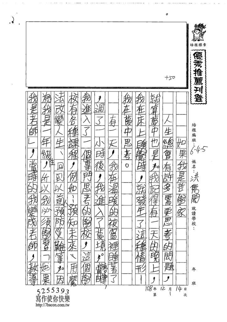 108W5301洪雋閎 (1).jpg