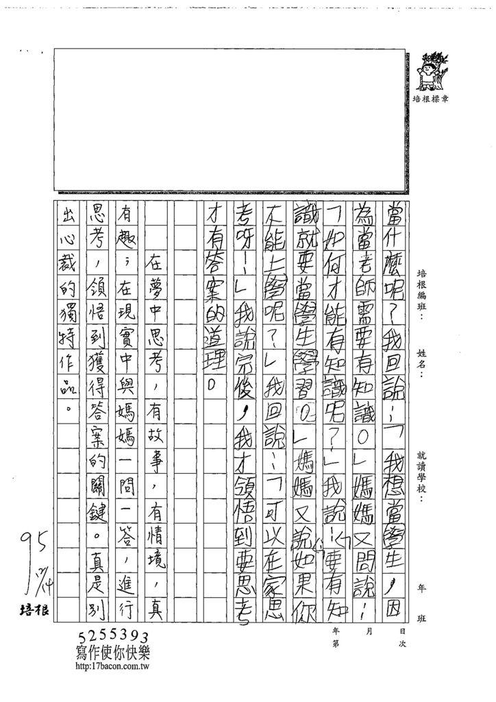 108W5301洪雋閎 (3).jpg