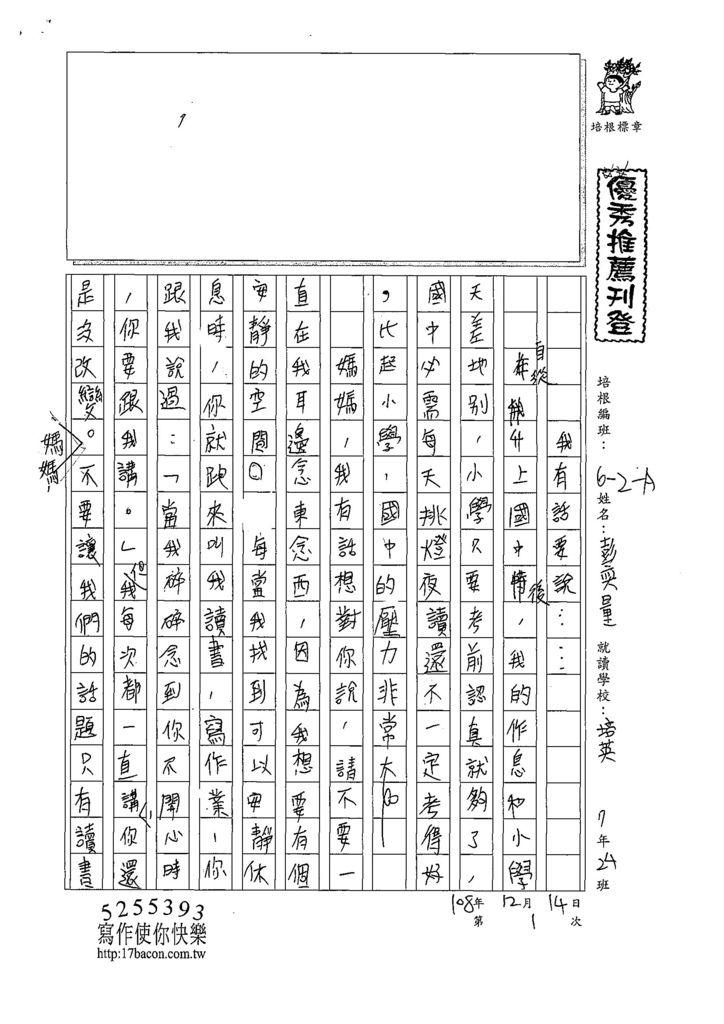 108WA301彭奕量 (1).jpg