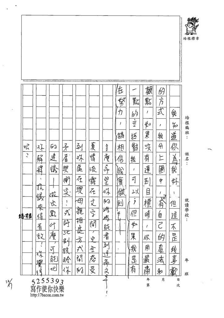 108WA301彭奕量 (3).jpg