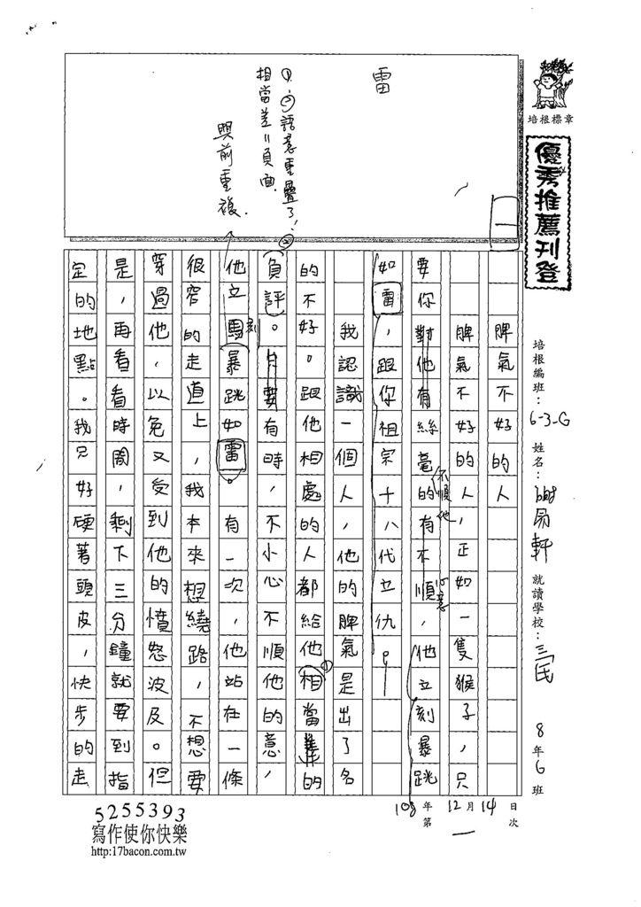 108WG301謝易軒 (1).jpg