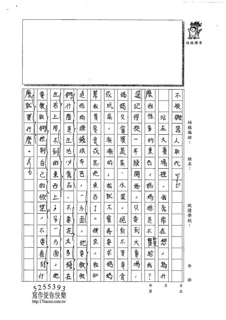 108W5301王洛琳 (2).jpg