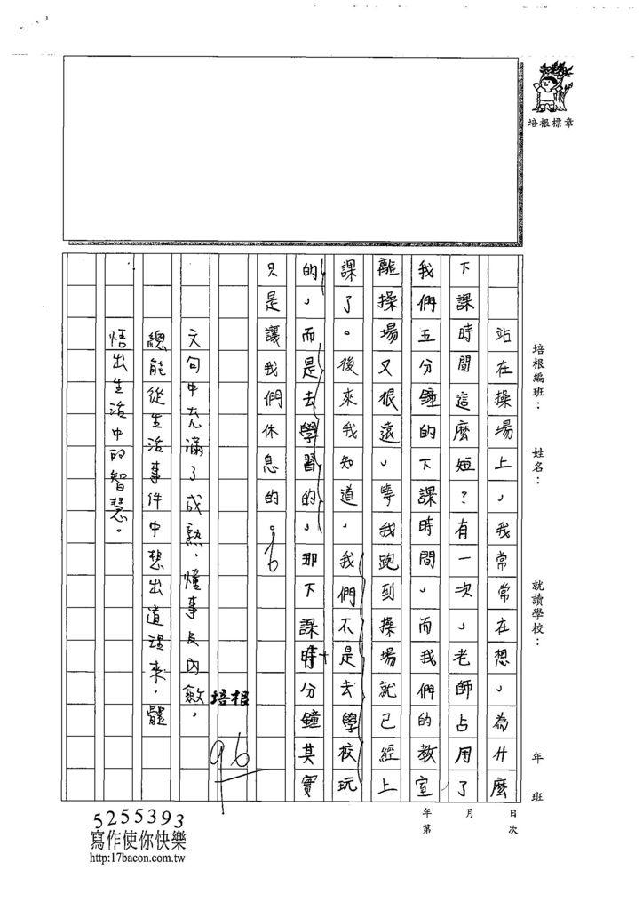 108W5301王洛琳 (3).jpg