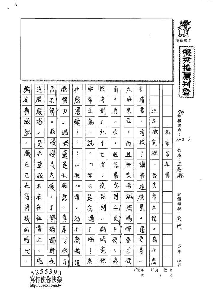 108W5301王洛琳 (1).jpg